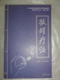 拔罐疗法(中国自然疗法丛书)