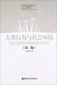 人类行为与社会环境 王瑞鸿 华东理工大学 9787562821212