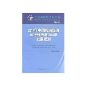 2017年中国旅游经济运行分析与2018年发展预测