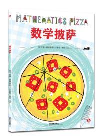 一手正版,数学披萨