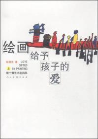 绘画给予孩子的爱(上):做个懂艺术的妈妈