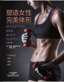 塑造女性完美体形:第3版