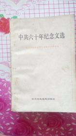 中共六十年纪念文选