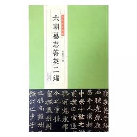 金石拓本典藏:六朝墓志菁英二编