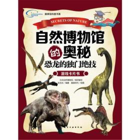 自然博物馆的奥秘·恐龙的独门绝技