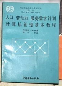 人口 劳动力 服务需求计划计算机管理基本教程(H109A)