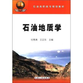 石油高职高专规划教材:石油地质学