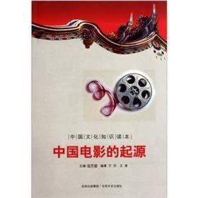 中国文化知识读本--中国电影的起源