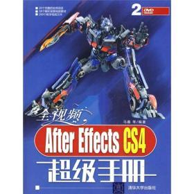 全视频After Effects CS4超级手册