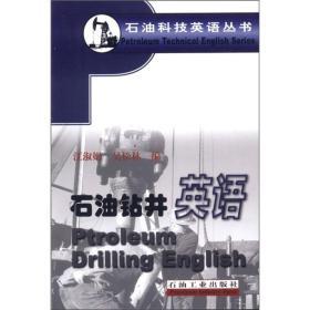 石油科技英语丛书:石油钻井英语