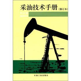 采油技术手册