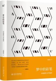 新书--梦中的彩笔:中国现代文学漫读(精装)