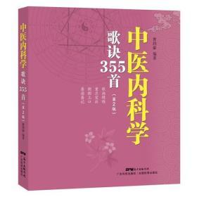 中医内科学歌诀355首