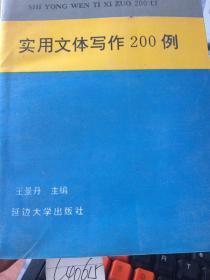 实用文体写作200例..