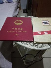中国邮票 1995年年册【实册全】
