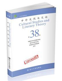 中外文化与文论:第38辑:比较文学变异学