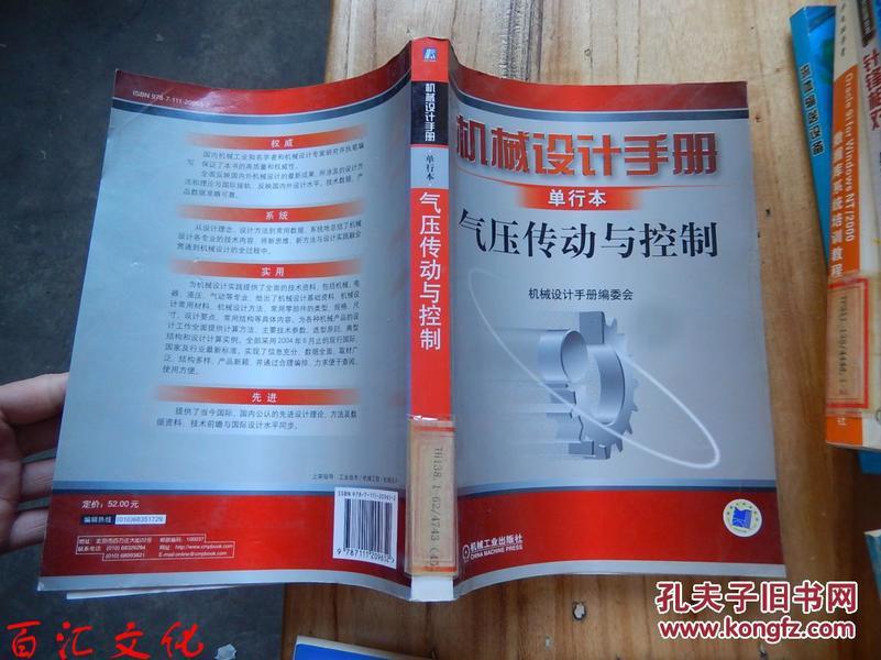 机械设计手册单行本——气压传动与控制