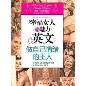 江涛英语·幸福女人的魅力英文:做自己情绪的主人