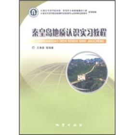 秦皇岛地质认识实习教程
