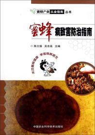 蜜蜂产业从业指南丛书:蜜蜂病敌害防治指南