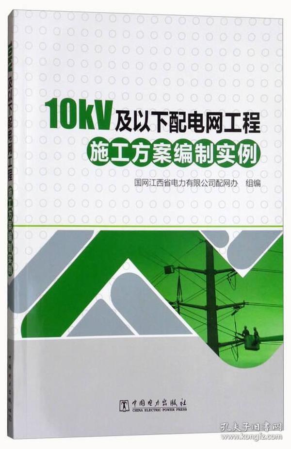 10kV及以下配电网工程施工方案编制实例
