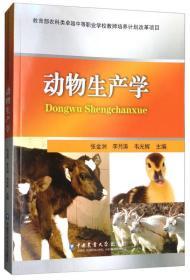 动物生产学