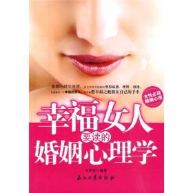 正版 幸福女人要读的婚姻心理学 史荣新 石油工业出版社