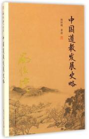 南怀瑾作品集(新版):中国道教发展史略