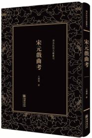清末民初文献丛刊·宋元戏曲考