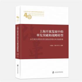正版】上海开放发展中的率先突破和战略转型