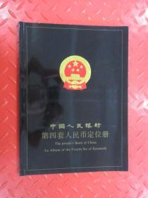 中国人民银行 第四套人民币定位册