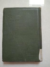 良友初版本 良友文学丛书 1937年 民国26年 精装初版初印 鲁彦创作  野火  上海良友图书印刷公司印行 民国26年 历经80余年 难得好品 免争议 详请见图