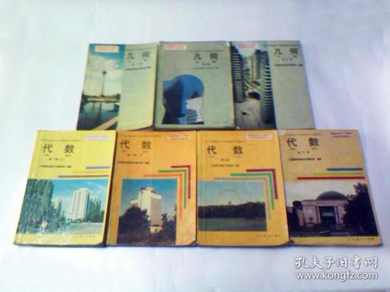 八零后九十年代初中代数几何课本,全套7册合售