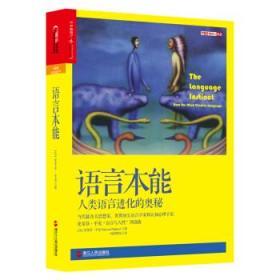 语言本能:人类语言进化的奥秘(塑封未拆)