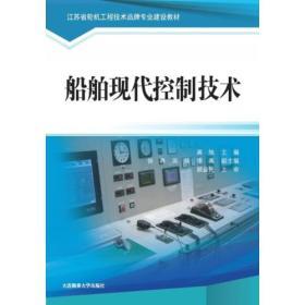 船舶现代控制技术(江苏省轮机工程技术品牌专业建设教材)
