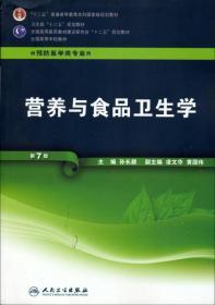 营养与食品卫生学 孙长颢 第7版 9787117160636 人民卫生出版社