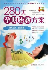 280天孕期胎教方案