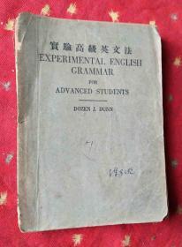 民国外文书 实验高级英文法【民国36年46版】缺封底,部分书页脱离