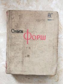 奥.福尔施文集 第6卷 俄文版