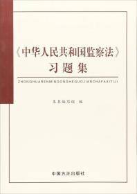 《中华人民共和国监察法》习题集