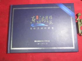 浙能东湖雅苑邮票珍藏册〔48张全〕