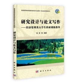 经济管理类大学生科研训练指导:研究设计与论文写作