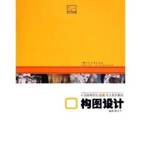 【二手包邮】构图设计 黄兴芳 上海人民美术出版社