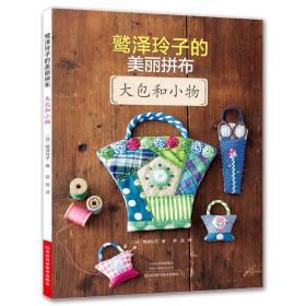 鹫泽玲子的美丽拼布:大包和小物