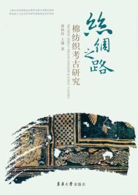 丝绸之路棉纺织考古研究