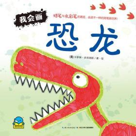 海豚低幼馆:我会画·恐龙