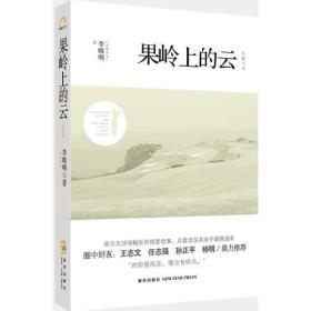 果岭上的云(国内首部以高尔夫球为题材的长篇小说。王志文、任志强、孙正平、《黑哨》作者杨明鼎力推荐!)
