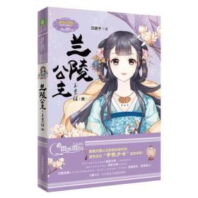 意林:小小姐公主天下系列5--兰陵公主·玉京谣(壹)升级版 赠精美珍藏版公主卡一张