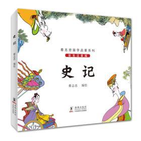 蔡志忠国学启蒙系列:史记(彩色注音版)