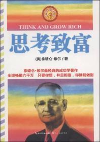 思考致富(最伟大的励志书)长江文艺出版社